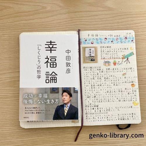 f:id:genko-library:20201018060545j:plain