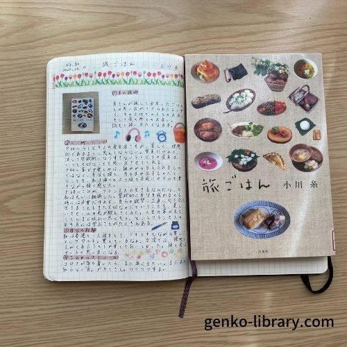 f:id:genko-library:20201022105335j:plain