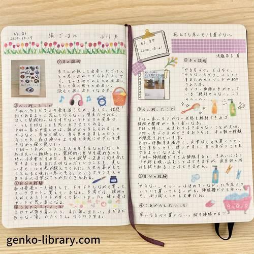 f:id:genko-library:20201024055733j:plain