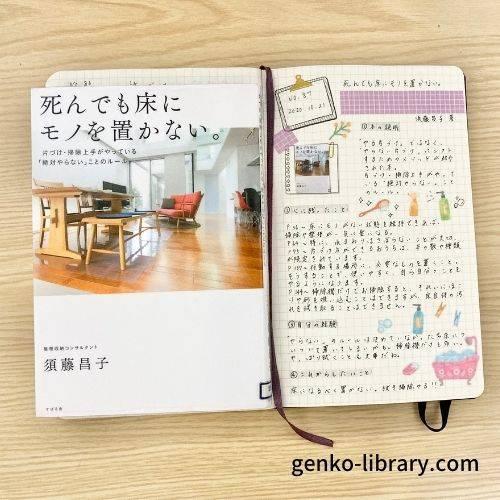 f:id:genko-library:20201024055739j:plain