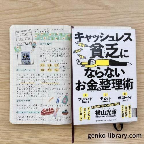 f:id:genko-library:20201024134233j:plain