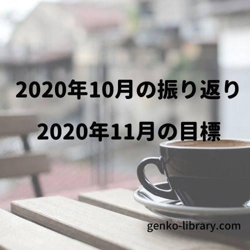 f:id:genko-library:20201029053230j:plain