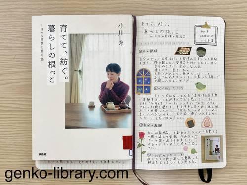 f:id:genko-library:20201030084500j:plain