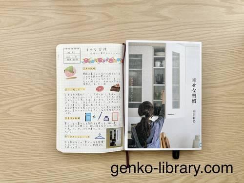 f:id:genko-library:20201101134923j:plain