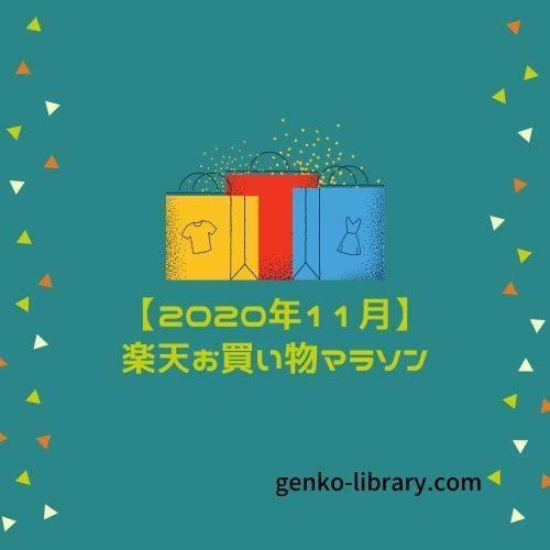 f:id:genko-library:20201103100659j:plain