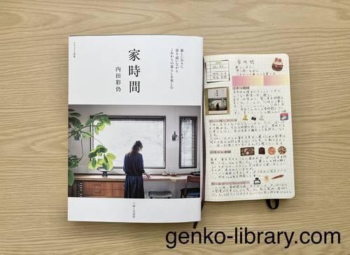 f:id:genko-library:20201104130603j:plain