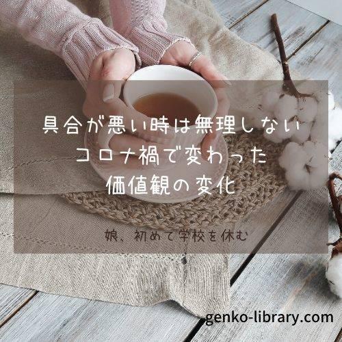 f:id:genko-library:20201106212353j:plain