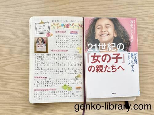 f:id:genko-library:20201107091233j:plain
