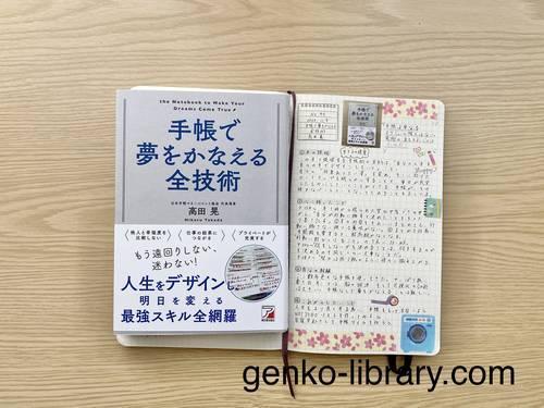 f:id:genko-library:20201110131907j:plain