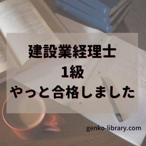 f:id:genko-library:20201112214540j:plain