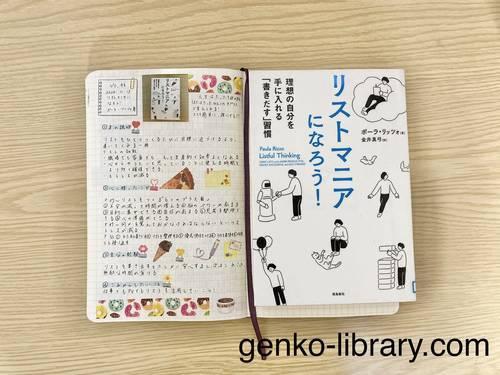 f:id:genko-library:20201114163419j:plain