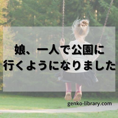 f:id:genko-library:20201116204342j:plain