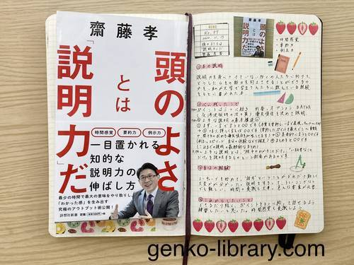 f:id:genko-library:20201117051424j:plain