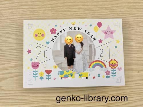 f:id:genko-library:20201120211336j:plain