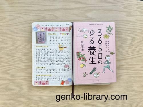 f:id:genko-library:20201121091759j:plain