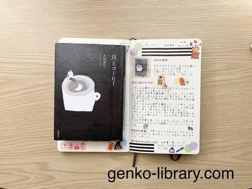 f:id:genko-library:20201125173310j:plain
