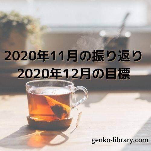 f:id:genko-library:20201128055741j:plain