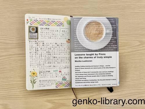 f:id:genko-library:20201129102830j:plain