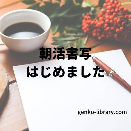 f:id:genko-library:20201202171355j:plain