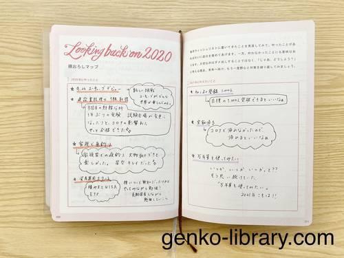 f:id:genko-library:20201204125751j:plain