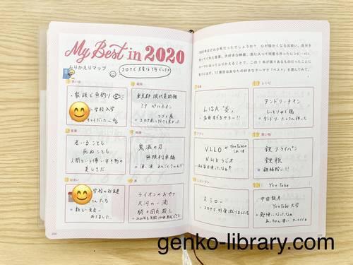 f:id:genko-library:20201204125756j:plain