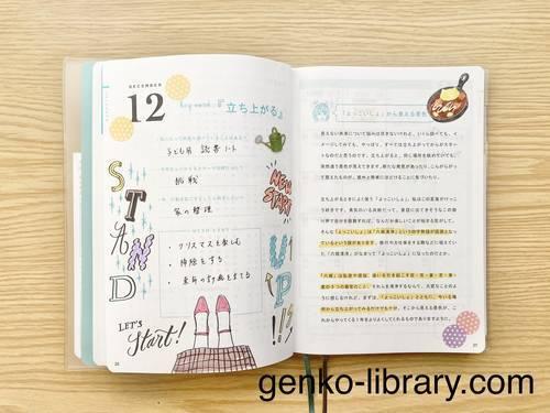 f:id:genko-library:20201204125802j:plain