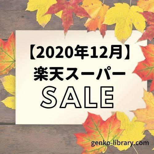 f:id:genko-library:20201207055620j:plain