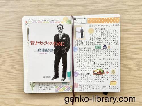 f:id:genko-library:20201210131603j:plain