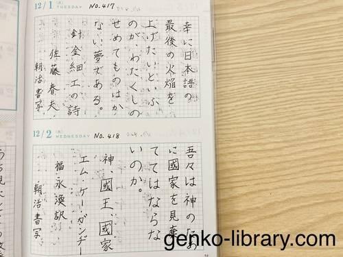 f:id:genko-library:20201212150531j:plain