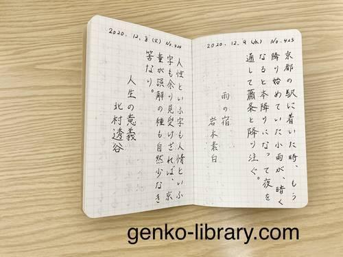 f:id:genko-library:20201212150544j:plain