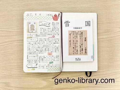f:id:genko-library:20201212151950j:plain
