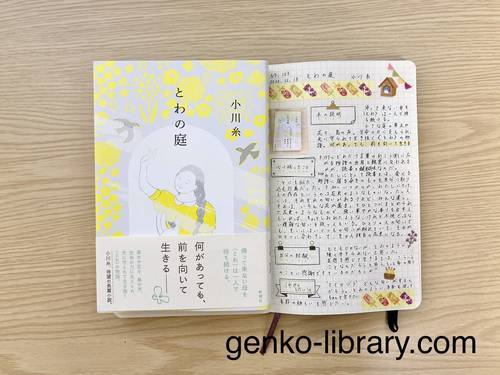 f:id:genko-library:20201215141050j:plain