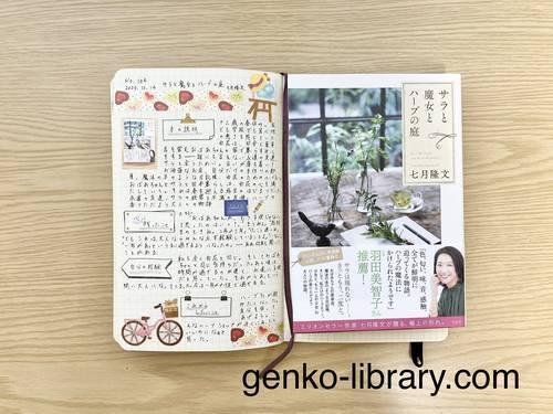 f:id:genko-library:20201215141058j:plain