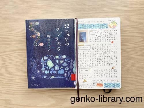 f:id:genko-library:20201219104830j:plain