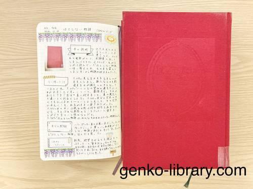 f:id:genko-library:20201223085203j:plain
