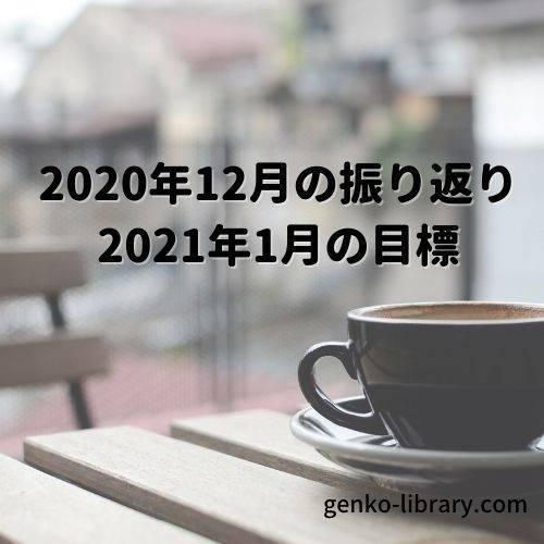 f:id:genko-library:20201227192859j:plain