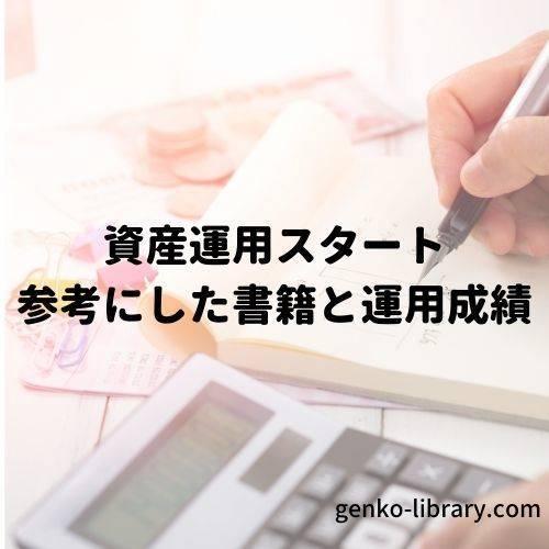 f:id:genko-library:20201230060526j:plain