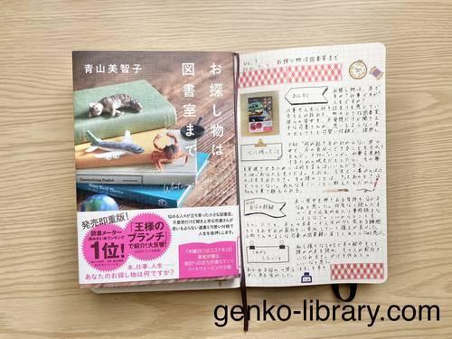 f:id:genko-library:20201231134237j:plain