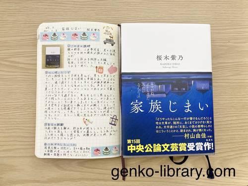 f:id:genko-library:20210102134045j:plain