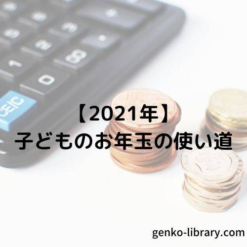 f:id:genko-library:20210103135341j:plain