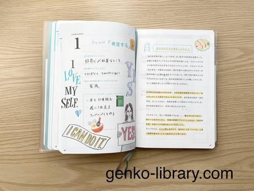 f:id:genko-library:20210105143837j:plain