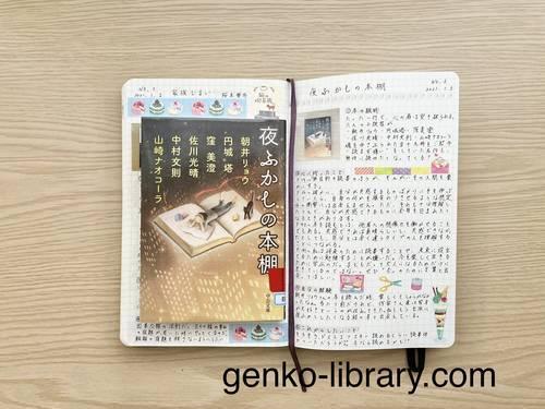 f:id:genko-library:20210106135223j:plain
