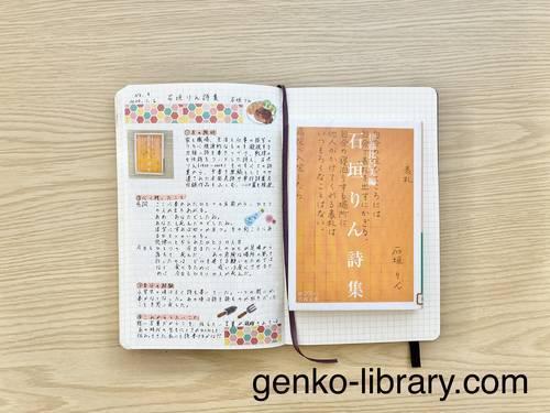 f:id:genko-library:20210108084637j:plain