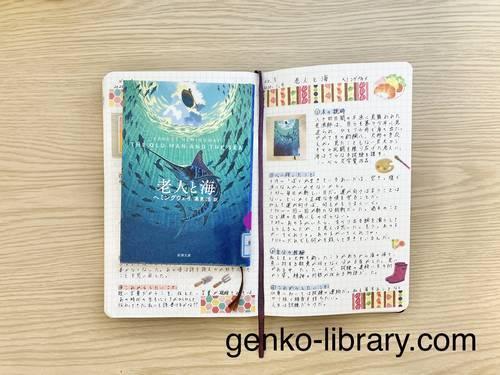 f:id:genko-library:20210113084743j:plain