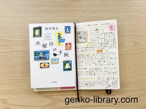 f:id:genko-library:20210118150143j:plain
