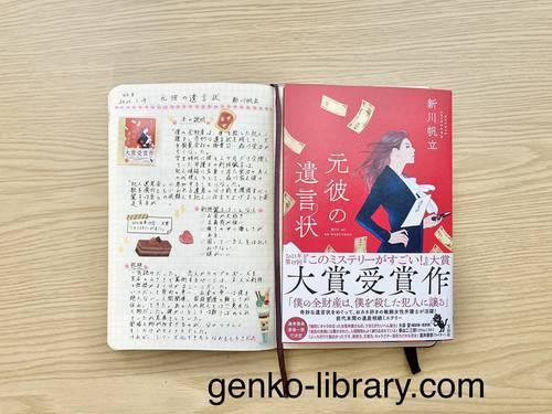 f:id:genko-library:20210119084035j:plain