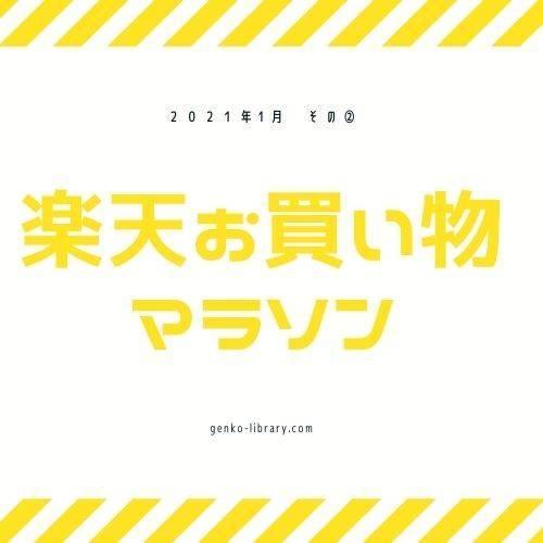 f:id:genko-library:20210124062149j:plain