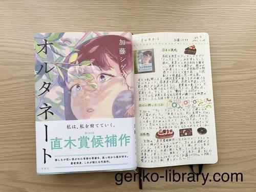 f:id:genko-library:20210125140856j:plain