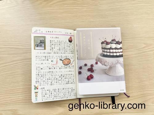 f:id:genko-library:20210127060132j:plain
