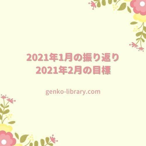 f:id:genko-library:20210130062106j:plain